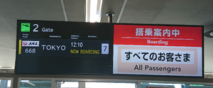JAL東京.png